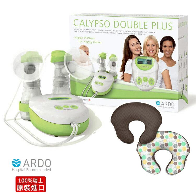 *贈Kids II多功能哺乳枕* ARDO安朵 - Calypso Double Plus 可利哺電動雙邊吸乳器 0