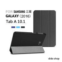Samsung 三星到三星 Tab A 10.1 (2016) 卡斯特紋平板皮套 平板保護套(PA157)【預購】