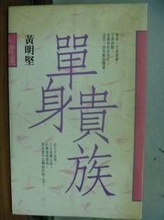 【書寶二手書T2/心靈成長_OMD】單身貴族_黃明堅