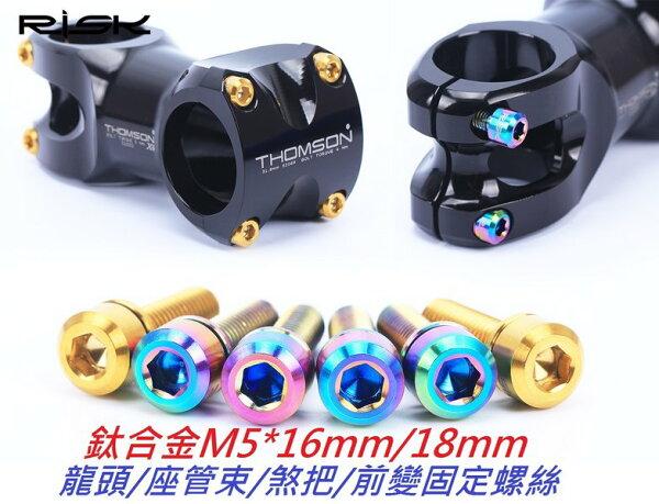 【龍頭/座管束/煞把/前變螺絲M5*16mm下標區】RISK TC4鈦合金螺絲 龍頭螺絲 坐管束螺絲 剎車把手螺絲