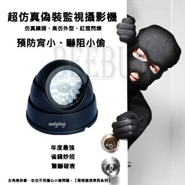 假監視器 假攝影機 仿監視器 仿攝影機 偽裝監視器 偽裝攝影機 攝影機 防盜 網路 針孔密錄 偽裝型 微型 無線 鏡頭 防範 有心人