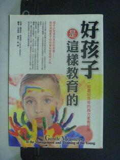 【書寶二手書T8/家庭_KGA】好孩子是這樣教育的_雅各?阿博