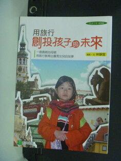 【書寶二手書T9/家庭_GAK】用旅行創投孩子的未來_林靜宜.攝影