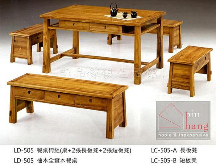 ~尚品傢俱~SY~LC~505~B 柚木全實木短板凳^(單張^) ~  好康折扣