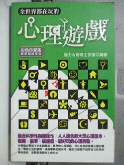 【書寶二手書T1/心理_HLA】全世界都在玩的心理遊戲_腦力&創意