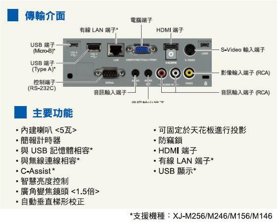 AviewS-CASIO XJ-M241投影機/2500流明/WXGA/免換燈泡,日本製造 5