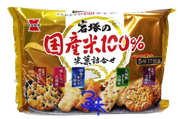 (日本) 岩塚製菓 國產米100%綜合米果-五種類 (  岩塚國產米綜合米果 岩塚5種綜合米果 ) 1包 191.4 公克 特價144 元【4901037004459 】