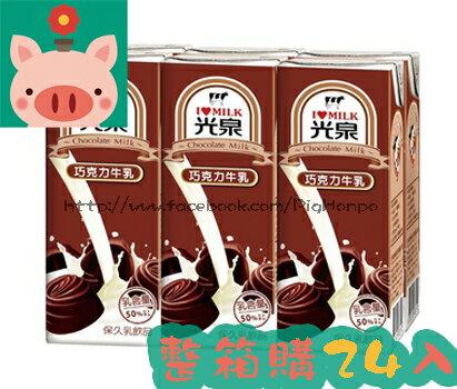 光泉巧克力牛乳200ml(24罐/箱)【合迷雅好物商城】