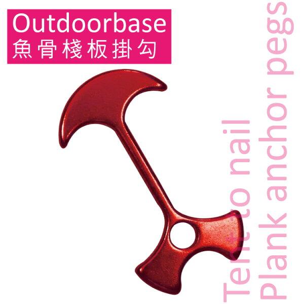 [ Outdoorbase ] 魚骨棧板地釘 紅 / 棧板掛勾 / 28569