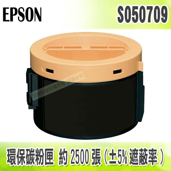 【浩昇科技】EPSON C13S050709 / S050709 高品質黑色環保碳粉匣 適用M200/MX200