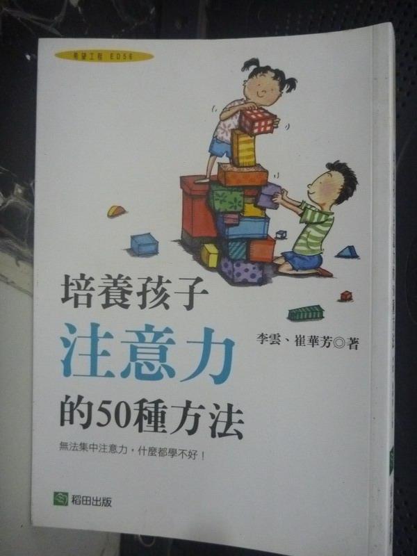 ~書寶 書T8/親子_JCK~培養孩子注意力的50種方法_崔華芳、李雲 ~  好康折扣
