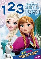 冰雪奇緣幼兒運筆練習描寫本-123書寫遊戲