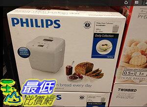 [促銷到10月21日] COSCO PHILIPS BREAD MAKER 飛利浦麵包製造機 #HD9016 _C111963