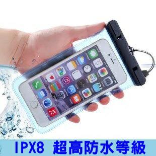 【瞎買天堂x頂級防水】手機防水保護袋 保護套 IPX8 最高防水等級 還可臂掛【SGBGWP01】