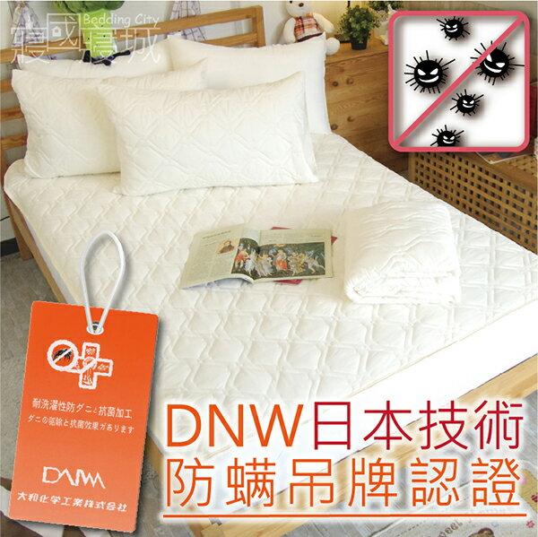 保潔墊雙人平鋪式3件組(含枕套) 日本DNW防螨技術、可機洗、細緻棉柔 5x6.2尺加厚鋪棉 #寢國寢城 #防螨 0
