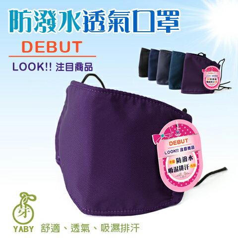 【esoxshop】吸濕排汗 防曬 防潑水內透氣平面口罩 台灣製 芽比 YABY