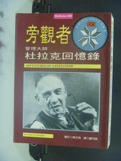 ~書寶 書T2/傳記_NLW~旁觀者~管理大師杜拉克回憶錄_ 380_杜拉克