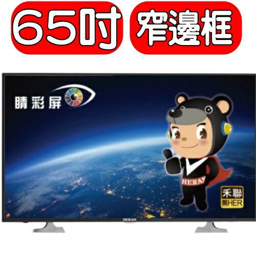 《特促可議價》HERAN禾聯【HD-65DA2】電視《65吋》
