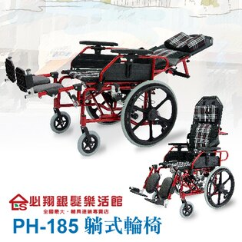 【必翔銀髮】PH-185躺式輪椅(未滅菌)