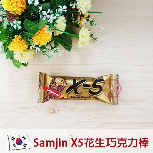 《加軒》韓國 Samjin X5花生巧克力棒