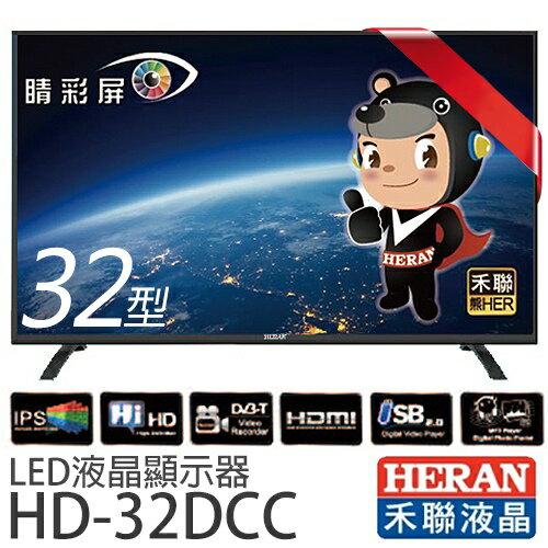 HERAN 禾聯 HD-32DCC 32吋 LED液晶顯示器+視訊盒.