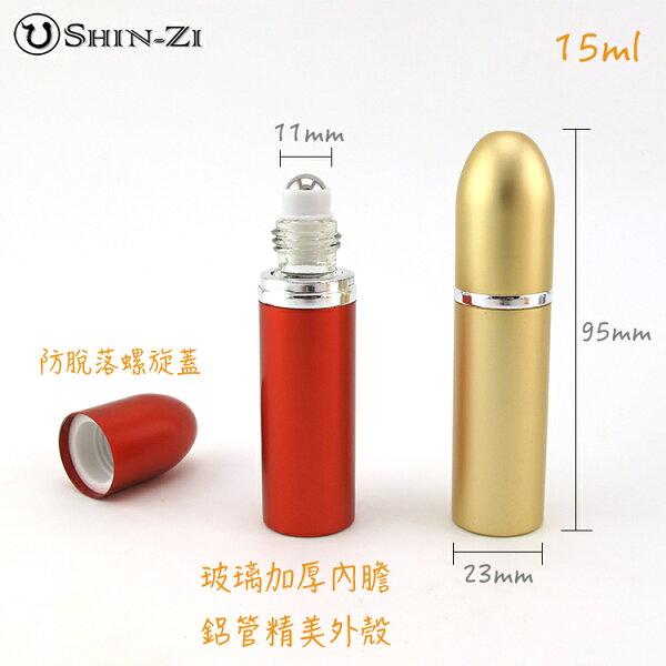 15ml旅行隨身帶香水滾珠精油瓶 滾珠瓶 香水瓶 電化鋁材質 可重複填充 環保
