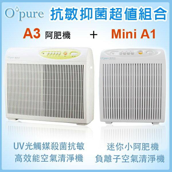 Opure UV光觸媒殺菌抗敏高效能HEPA空氣清淨機(A3 阿肥機)+Mini版小阿肥空氣清淨機(Mini A1) 0
