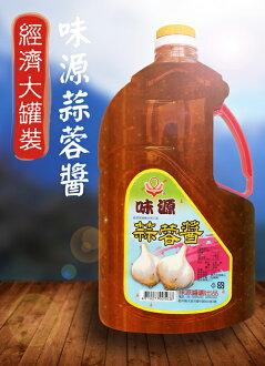 【味源沾喜】蒜蓉醬2.4kg