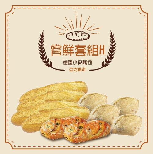 【亞克提斯德國麵包組合H】橄欖番茄羅勒麵包+鑽石鄉村小麥麵包+迷你長棍麵包 - 限時優惠好康折扣