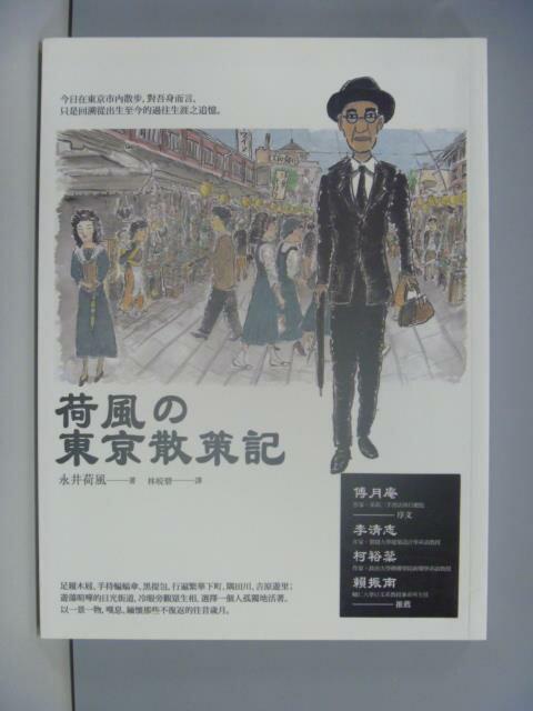 ~書寶 書T1/短篇_ZAG~荷風的東京散策記_永井荷風 ~  好康折扣