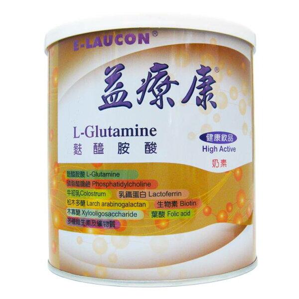 益療康 麩醯胺酸奶粉 650g (補充營養滋補元氣 實體店面夯品)具實體店鋪 康富久久