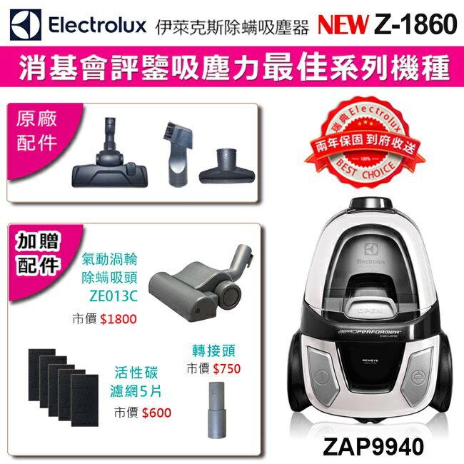 Electrolux 伊萊克斯龍捲風極靜輕量除螨吸塵器 ZAP9940 (頂規版)送【氣動渦輪ZE013C+小轉+5片加強型活性碳濾網】 - 限時優惠好康折扣