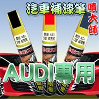 AUDI奧迪車色 量身訂製專區,噴大師-補漆筆,全系列超過700種顏色,專業冷烤漆