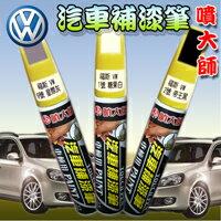 (特價品)福斯車色專用,噴大師汽車補漆筆,全系列超過700種顏色,專業冷烤漆