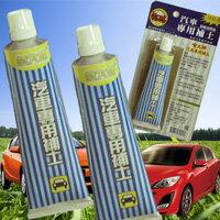 噴大師-汽車專用補土 / 快乾式、汽車冷烤漆、補漆筆專用補土