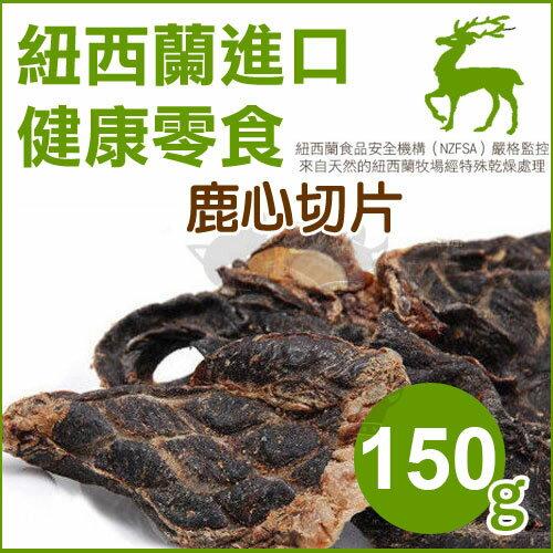 《紐西蘭天然寵物食品》健康零食鹿心150g / 狗零食