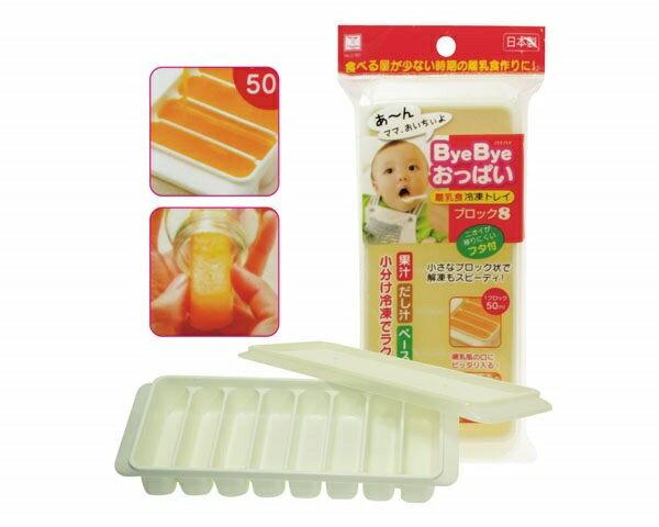 日本原裝進口 小久保KOKUBO-離乳食品冷凍盒/保存盒 1