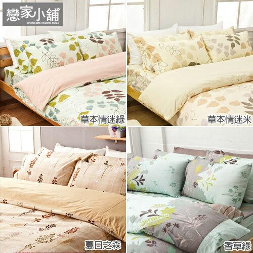 100%頂級純棉床包組 好評多色可選