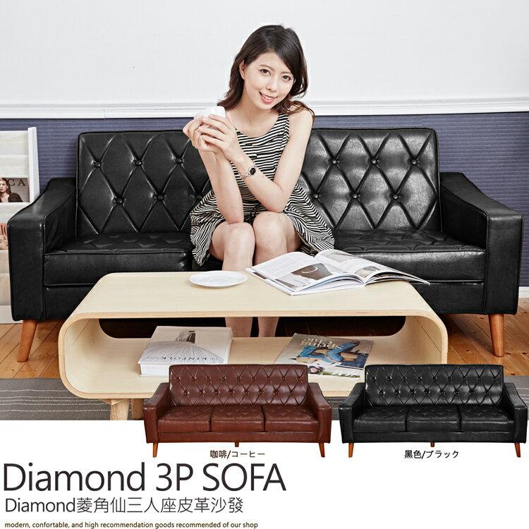 日本熱賣‧Diamond菱角仙三人座皮革沙發/另有單人+雙人座★班尼斯國際家具名床 1