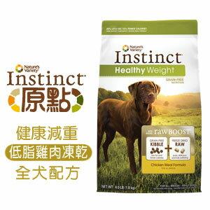 原點Instinct 低脂雞肉凍乾全犬配方 4 lb