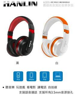 【HANLIN-MQ55】音樂全耳罩式耳機(黑)(白)