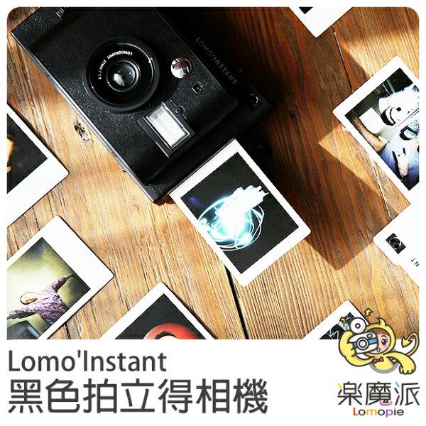 『樂魔派』現貨 公司貨 LOMOGRAPHY LOMO'S INSTANT 拍立得相機 黑 單機 重曝 無限B快門 免運 另售鏡頭組 限時優惠