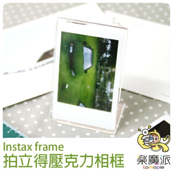 『樂魔派』富士 拍立得 FUJIFILM INSTAX MINI 底片專用 透明立體相框 另售 紙相框