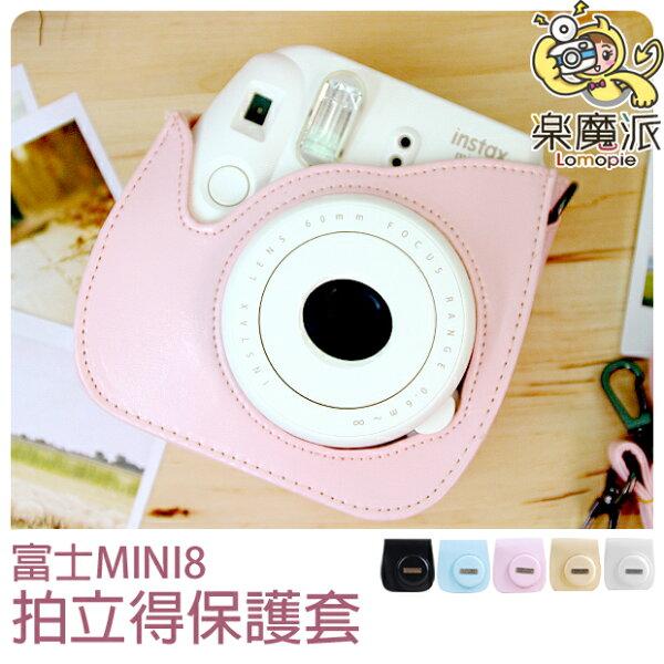 『樂魔派』富士 MINI 8 MINI8 拍立得相機皮套相機包保護套 另售7S259050SP1底片水晶殼