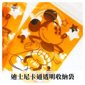 『樂魔派』迪士尼 正版 密封收納袋 米奇橘色 透明PP材質