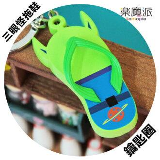 『樂魔派』迪士尼皮克斯怪獸電力公司怪獸大學毛怪三眼怪拖鞋吊飾鑰匙圈