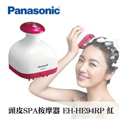 『樂魔派』Panasonic 頭皮 SPA 按摩器 EH-HE94RP 紅 另售 眼部 溫感 按摩器 EH-SW50-P