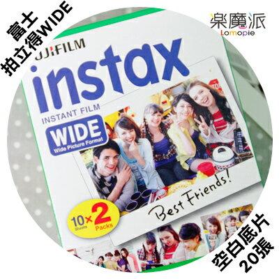『樂魔派』富士 INSTAX WIDE WIDE210 300 寬幅 空白拍立得底片 拍立得相機用 兩入 共20張