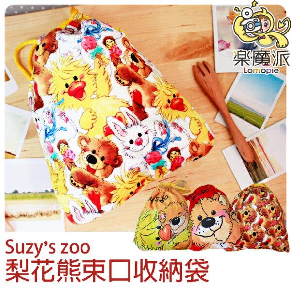 『樂魔派』日本正版 SUZY'S ZOO 束口袋絨毛收納包內袋 梨花熊BOOF
