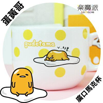 『樂魔派』三麗鷗 蛋黃哥 陶瓷馬克杯好口碑泡麵杯麥片杯 GUDETAMA 懶懶蛋